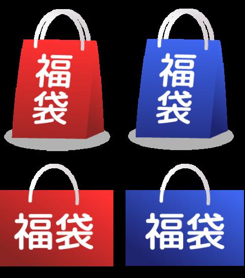 赤と青の福袋