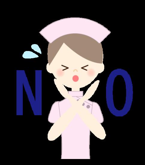 NOという看護婦