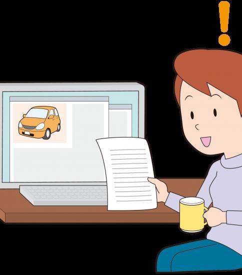 ネットで車の情報が見つかった女性