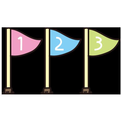 1位 2位 3位の旗 無料イラスト素材ならイラストック