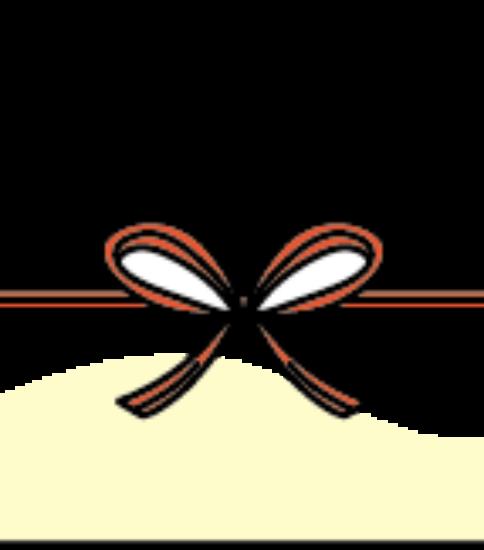 お歳暮の熨斗紙
