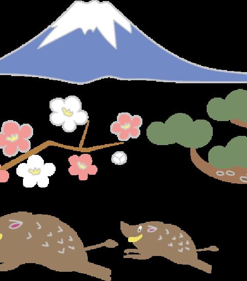富士とイノシシの親子
