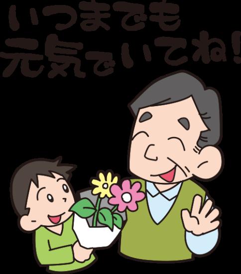 孫から祖父へ花束