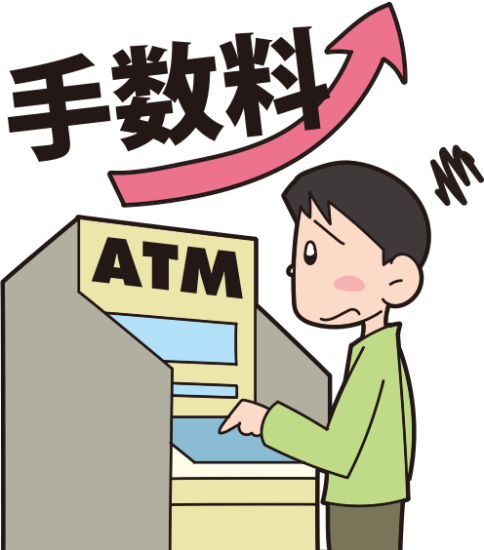 ATM4-ATM手数料